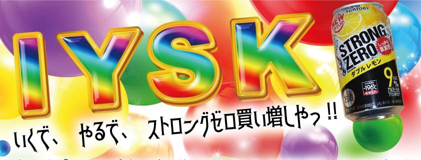 iysk_logo